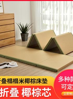 折叠榻榻米环保椰棕芯定制儿童房书房卧室飘窗民宿酒店折叠床垫
