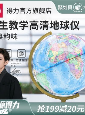 得力2184地球仪学生教学办公展示装饰高清学生用摆件世界地理教学儿童地球仪 书房木质底座