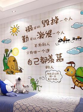 励志学习激励标语墙贴画儿童房间学生书房墙面装饰画卧室布置贴纸