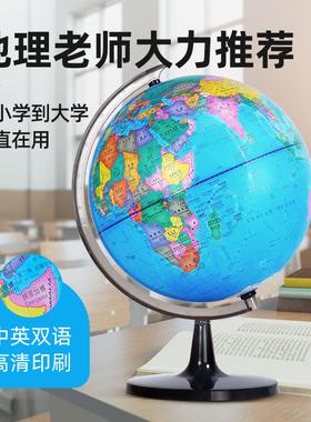 北斗学生用ar地球仪20cm高清初中生智能3d立体悬浮世界创意书房摆件高中生教学版儿童地理黑科技