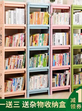 简易塑料书架玩具收纳架落地多层书房置物架学生儿童房创意书柜子