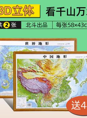 【赠4样】2021新版中国+世界凹凸立体3D地形地图 58×43cm三维墙贴 地形地貌模型模板中小学生地理学习专用版办公室儿童书房挂图