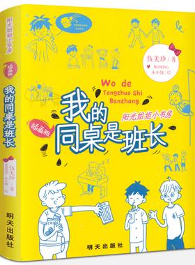 我的同桌是班长 伍美珍 阳光姐姐小书房系列的校园青春励志小说儿童文学书籍 小学生课外书阅读阅读图书三四五年级读物 明天出版社