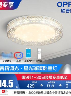 欧普照明 现代简约led吸顶灯创意智能灯儿童房主卧室灯书房灯WS