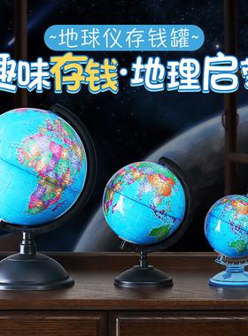 地球仪摆件创意桌面办公室电视柜书房装饰品客厅房间儿童存钱罐小