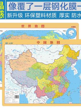 【套装】中国地图 世界地图水晶版 少儿学生用学习地理知识 桌面速查图典 小尺寸防水塑料行政区划墙贴贴图儿童版教学家用书房挂图