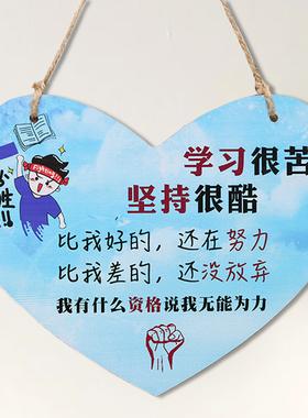 励志标语挂牌儿童卧室房间学生书房班级创意墙上学习装饰挂件门牌