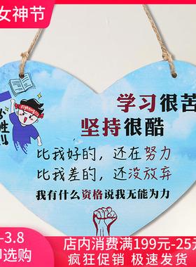 励志标语挂牌儿童房卧室房间学生书房创意学习装饰小挂件门牌挂饰