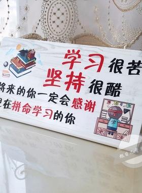 儿童房励志牌学习摆件学生房间装饰小孩书房激励努力奋斗名言标语
