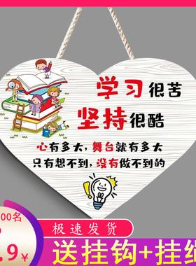 儿童房励志标语挂牌 小孩房间卧室装饰牌 高考学生书房激励小挂件