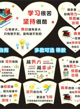 小学生儿童房书房学习励志口号墙贴形状标语激励班级布置文化装饰