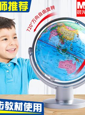 晨光立体万向地球仪学生用初高中生地理高清地图教学版20cm大号儿童早教学习仪器书房办公室桌面摆件客厅装饰