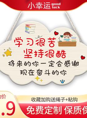 儿童学习励志标语挂牌学生卧室房间书房装饰小挂件门牌挂饰创意