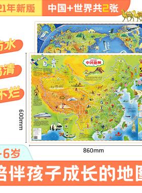 中国+世界2张 地图墙贴图挂图2021年全新正版少儿专用版 地理启蒙早教小孩子学生儿童房墙面装饰壁纸卧室书房地图