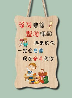 儿童房好习惯励志装饰挂牌 创意小孩书房卧室激励标语挂饰小挂件
