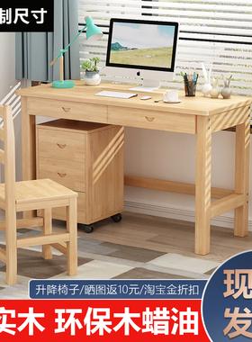 实木书桌简约现代家用办公学习桌子卧室书房台式电脑桌学生儿童桌