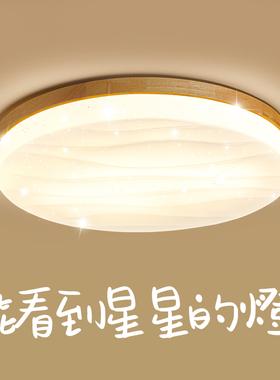 简约日式卧室灯房间灯led吸顶灯北欧原木温馨儿童书房灯阳台灯具