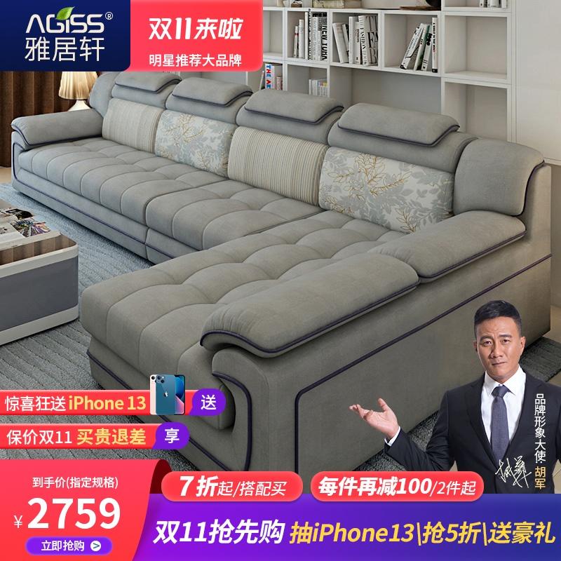 雅居轩绒布沙发现代简约布艺沙发组合乳胶大户型客厅家具贵妃转角