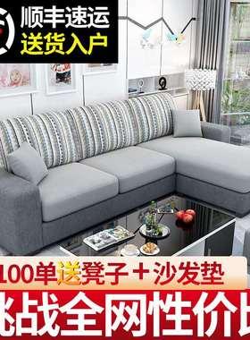 乳胶布艺沙发客厅小户型三人贵妃转角组合简约现代科技布套装出租