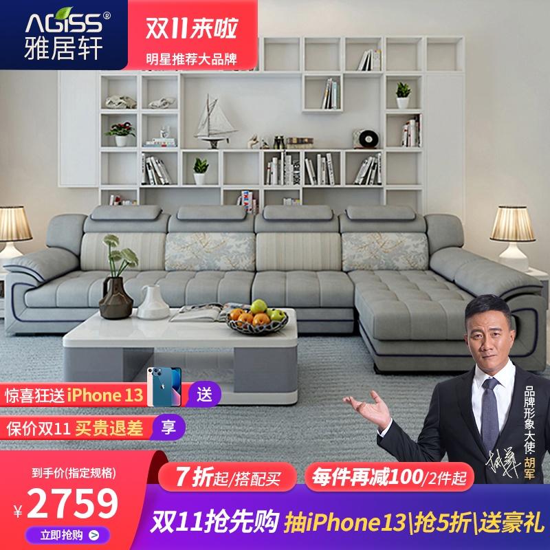 雅居轩绒布沙发组合简约现代大小户型客厅家具转角贵妃布艺乳胶