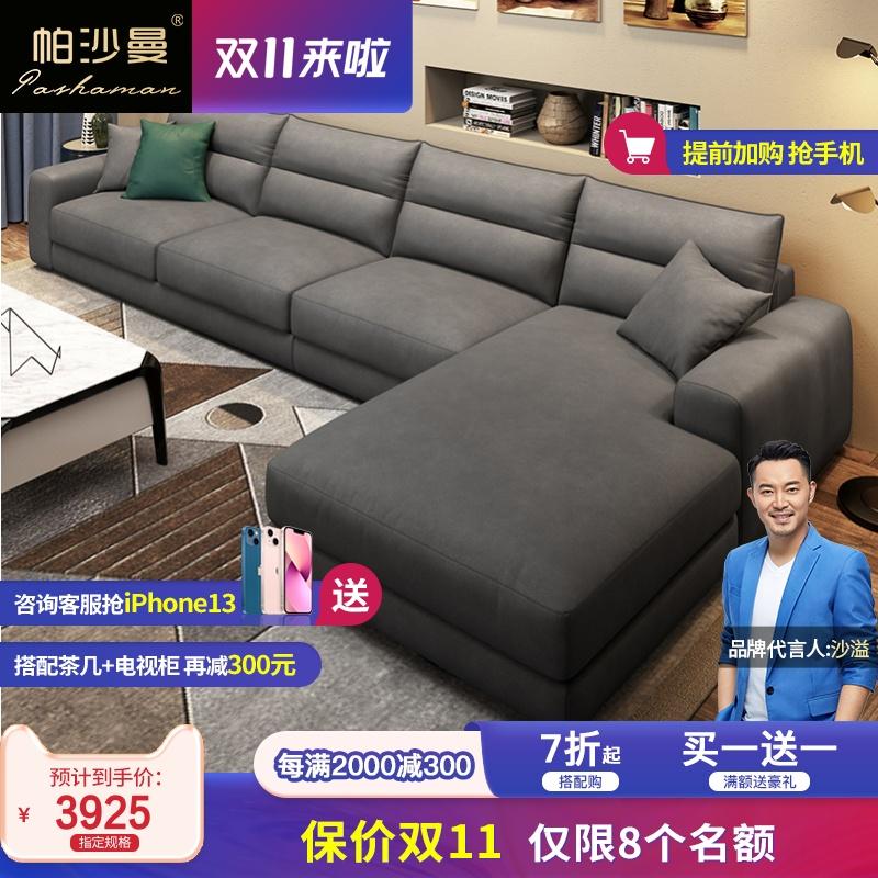 帕沙曼 科技布沙发组合简约现代北欧转角贵妃L型大小户型布艺乳胶