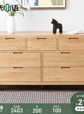 源氏木语环保纯实木五斗七斗柜进口橡木卧室家具简约抽屉储物柜子