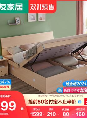 全友家居高箱床主卧家具套装组合1.5米1.8米卧室储物收纳床106302