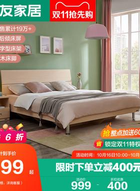 全友家居双人床1.8米1.5m现代简约单人板式床北欧卧室家具106302