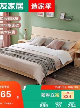 全友家居现代简约实木卧室收纳家具1.5/1.8m双人床头柜床垫106302
