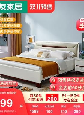 全友家私双人床现代简约主卧板式床 北欧卧室成套家具大床121806