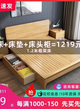北欧实木床1.8米双人1.5米日式储物床1.2m现代简约卧室原木家具