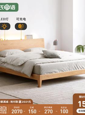 源氏木语实木床现代简约主卧1.5米1.8双人床北欧橡木环保卧室家具