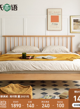 源氏木语全实木床北欧1.5米1.8米橡木双人床现代简约卧室新品家具