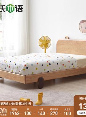 源氏木语实木床北欧橡木儿童床现代简约1.2米单人床卧室环保家具