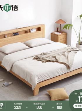 源氏木语全实木床卧室1.8橡木北欧床现代简约1.5米主卧双人床家具