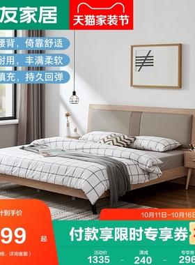 全友家居北欧软靠双人床木纹色1.5m1米8板式床卧室成套家具106311