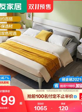 全友家居双人床1.8米1.5m现代简约高箱收纳储物床卧室家具126101