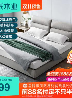 林氏木业简约现代卧室布艺床可拆洗软包1.5双人床科技布家具LS204