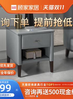 顾家家居简约现代简约美式北欧储物柜床头柜主卧室家具PTDK325G