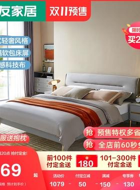 全友家居软靠双人床意式轻奢床 简约现代卧室家具科技布床126805