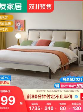 全友家居板式床现代简约1.51.8m双人床主卧框架床卧室家具122702H