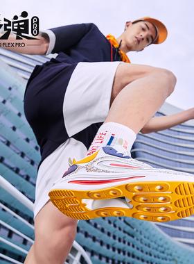 鸿星尔克奇弹PRO跑步鞋男鞋女鞋2021秋冬季网面透气情侣运动鞋