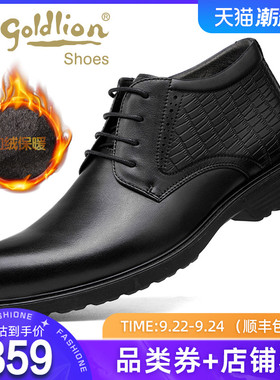 金利来男鞋2020冬季新款加绒棉鞋保暖皮靴商务休闲皮鞋男士棉靴男