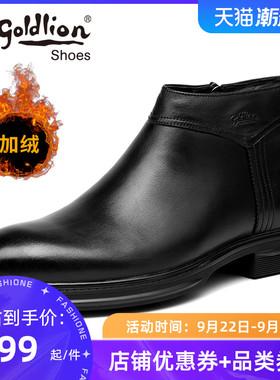 金利来男鞋加绒保暖棉鞋冬季正品真皮厚底防滑商务正装英伦棉短靴