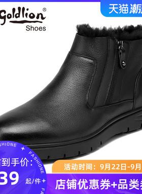 金利来男鞋棉鞋正品冬季真皮商务休闲加厚保暖羊皮毛一体大棉靴子