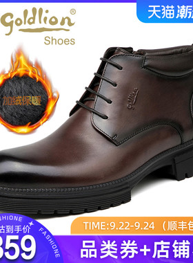 金利来男鞋2020冬季新款真皮棉靴子男士高帮工装靴加绒棉鞋靴男