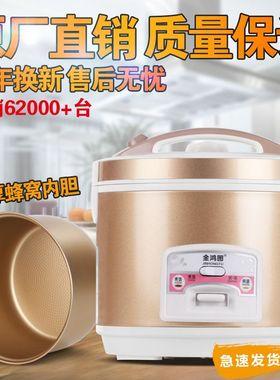 正品金鸿图家用智能电饭煲2L-5L迷你老式电饭锅小家电厨房电器1-8