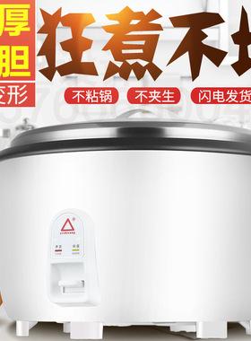 红三角牌大容量电饭锅8-45L酒店家用大电饭煲小家电厨房电器