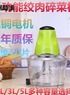 厨房电器绞肉机家用电动多功能小型饺子馅迷你榨菜机小家电碎肉机
