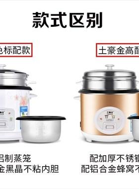 迷你小电饭煲小型1-2-3人家用电器饭锅全自动蒸米饭智能厨房家电